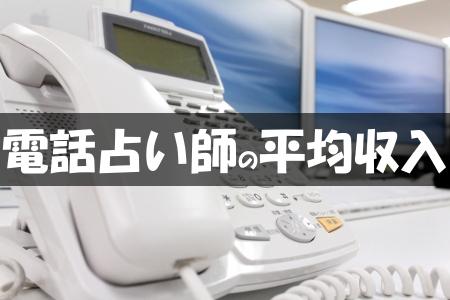 電話占い師の収入
