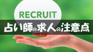 占い師の求人と応募の手続き