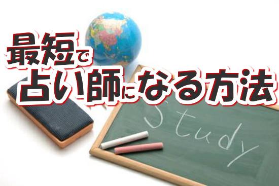 独学で占い師になる勉強方法